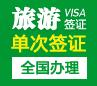 南非旅游签证[全国办理]