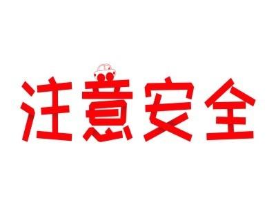 提醒中国公民在南非旅游期间注意安全防范