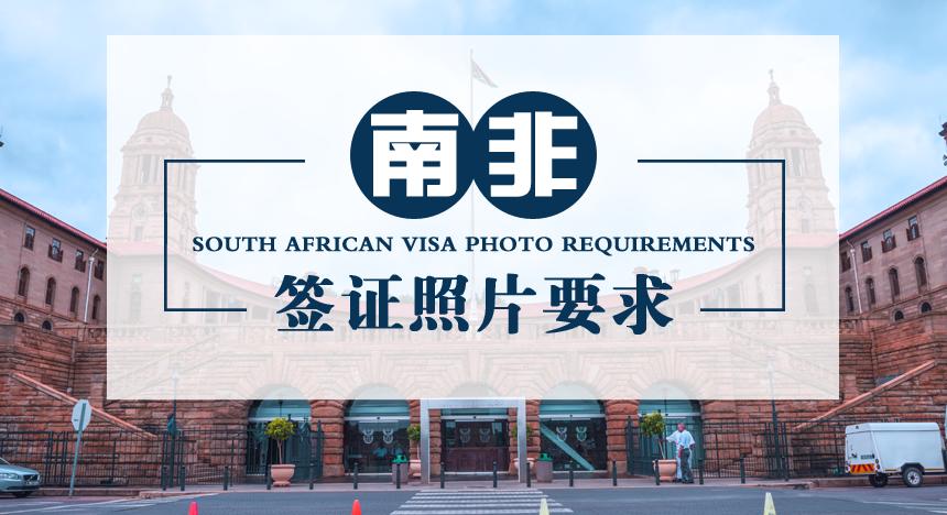 南非签证照片要求
