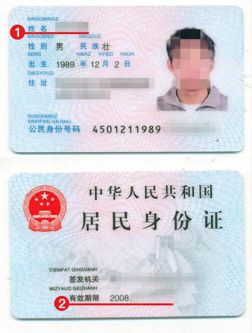南非签证身份证材料模板
