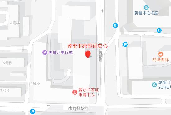 北京南非签证中心地址