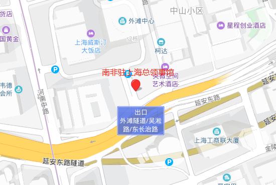 南非驻上海总领事馆地址
